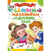 """Книга """"Самым маленьким из детского сада"""" Малыш"""