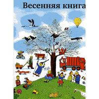 Весенняя книга, Р.С. Бернер -