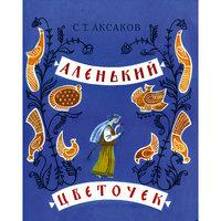 Аленький цветочек, С. Аксаков -
