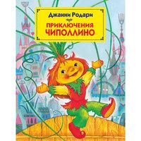 Приключения Чиполлино (ил. М. Митрофанова) Эксмо