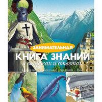 Занимательная книга знаний в вопросах и ответах Machaon