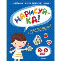 """Книга с наклейками """"Нарисуйка"""" (5-6 лет) Machaon"""