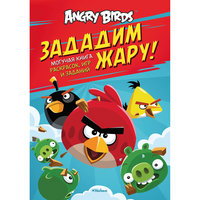 "Могучая книга раскрасок, игр и заданий "" Зададим жару!"", Angry Birds Machaon"