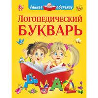 """Книга """"Логопедический букварь"""" Малыш"""