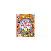 Большая книга Почемучки Малыш