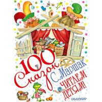 """Книга """"100 сказок"""", С. Я Маршак Малыш"""