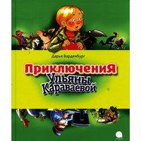 Приключения Ульяны Караваевой, Д. Варденбург -