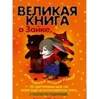 Великая книга о Зайке -