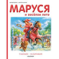 Маруся и весёлое лето, Делаэ Ж., Марлье М. Малыш