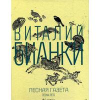 """Лесная газета """"Весна-Лето"""", В.В. Бианки"""