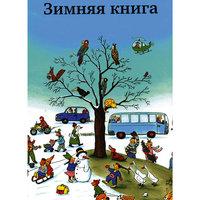 Зимняя книга, Р.С. Бернер -