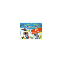 Большой альбом раскрасок для мальчиков Малыш