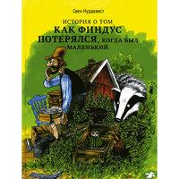 История о том, как Финдус потерялся, когда был маленький, С. Нордквист -