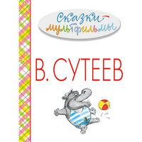 Сказки-мультфильмы, В. Г. Сутеев Малыш