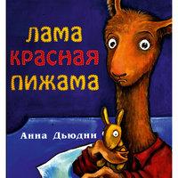 Лама красная пижама, А. Дьюдни -