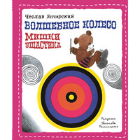 Волшебное колесо Мишки Ушастика, Чеслав Янчарский Эксмо