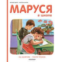 Маруся в школе, Делаэ Ж., Марлье М. Малыш
