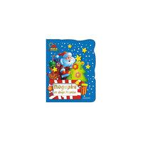 "Книга ""Подарки от Деда Мороза"" Малыш"