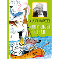 """Книга """"Удивительные стихи"""", (иллюстрации О. Зотова) Малыш"""