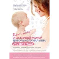 Как быть счастливой мамой довольного малыша от 0 до 1 года Эксмо