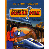 История поездов, Рассказывает Мулле Мек, Г. Юхансон -