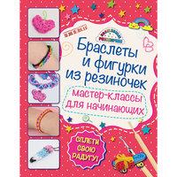 """Книга """"Браслеты и фигурки из резиночек: мастер-классы для начинающих"""" Эксмо"""