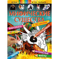 "Книга с заданиями и наклейками ""Мифические существа"" Эксмо"