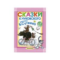 Сказки, К. И. Чуковский (иллюстрации В.Сутеева) Малыш