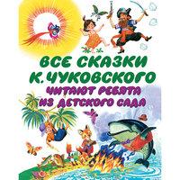 """Книга """"Все сказки К. Чуковского. Читают ребята из детского сада"""" Малыш"""