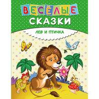 """Книга """"Веселые сказки. Лев и птичка"""" Эксмо"""