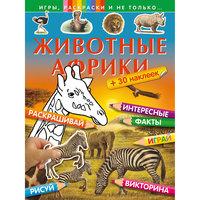 """Книга с заданиями и наклейками """"Животные Африки"""" Эксмо"""