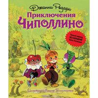 Приключения Чипполино (полная версия) Эксмо
