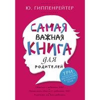 Самая важная книга для родителей, Ю. Б. Гиппенрейтер Малыш