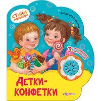 "Детки-конфетки, серия ""Стихи малышам"" Азбукварик"