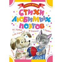 """Книга """"Стихи любимых поэтов"""", (иллюстрации О. Зотова) Малыш"""