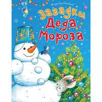 "Книга ""Загадки Деда Мороза"" Machaon"