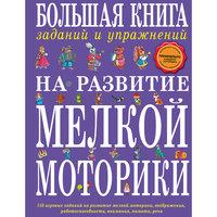 Большая книга заданий и упражнений на развитие мелкой моторики Эксмо