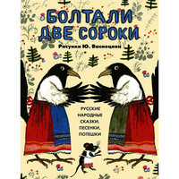 """Русские народные сказки, песенки, потешки """"Болтали две сороки"""" -"""