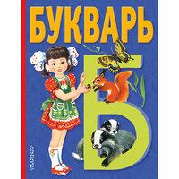 Букварь, В. А. Степанов Малыш