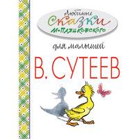 """Книга """"Любимые сказки М.Пляцковского для малышей"""""""