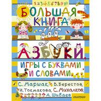 """Большая книга """"Азбуки, игры с буквами и словами"""" Малыш"""