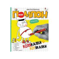 Колякалки-котякалки Кота Помпона, Н. П. Воронцов Малыш