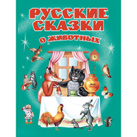 Русские сказки о животных Эксмо