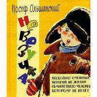 Невезучка, И.Г. Ольшанский -