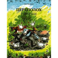 Переполох в огороде, С. Нурдквист -