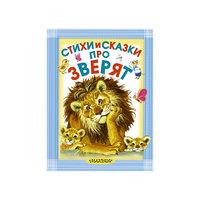 """Книга """"Стихи и сказки про зверят"""" Малыш"""