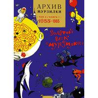 """Архив Мурзилки """"Золотой век """"Мурзилки"""" 1955-1965, Том 2, Книга 1"""