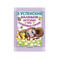 Маленькие истории про любимых героев, Э. Н. Успенский Малыш