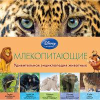Млекопитающие (2-е издание) Эксмо