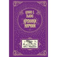 Хроники Нарнии (ил. П. Бэйнс) Эксмо
